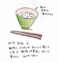 夜食はごはん - 一天一画   Yuki Goto