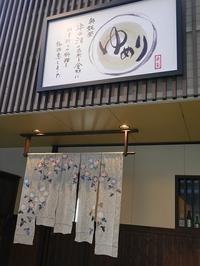 (金沢・本町)味楽ゆめり(再訪) - 松下ルミコと見る景色