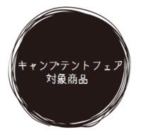 残り9日 - 秀岳荘みんなのブログ!!