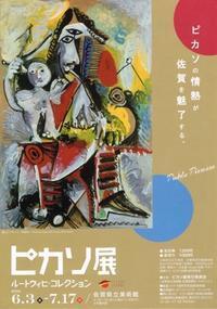 ピカソ展ルードヴィヒ・コレクション - Art Museum Flyer Collection