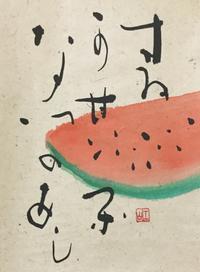 ここのか、快晴       「閑」 - 筆文字・商業書道・今日の一文字・書画作品<札幌描き屋工山>