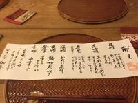 夕食会ー御春 - ねこまるのときどき日記