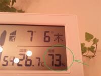 湿度73% - Strike while the iron is hot.