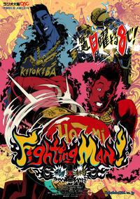 ラジオ大阪「穂積×清木場のFighting Man!」 - ゴッドテイルのイラスト保管庫