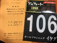 ●東部日本ダンス選手権*2017.06.09 - くう ねる おどる。 〜文舞両道*OLダンサー奮闘記〜