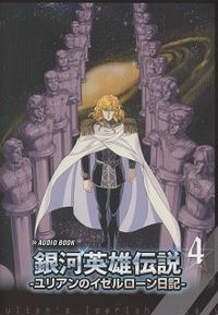 AUDIO BOOK『銀河英雄伝説ーユリアンのイゼルローン日記ー』4 - 【徒然なるままに・・・】