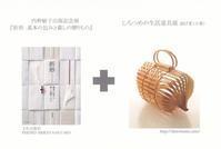 内野敏子さん出版記念展『折形基本の包みと暮らしの贈り物』+しろつめの生活道具展2017夏(小暑) - niwa-style