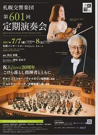 札幌交響楽団第601回定期演奏会@Kitara2017 - 徒然なるサムディ