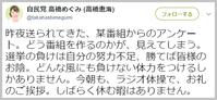 いつものフジテレビ10 - 風に吹かれてすっ飛んで ノノ(ノ`Д´)ノ ネタ帳