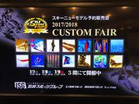 石井スポーツ カスタムフェア恵比寿 - じゅんりなブログ