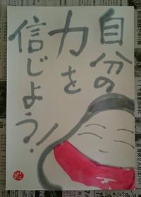 起き上がり小法師「自分の力を信じよう!」 - ムッチャンの絵手紙日記