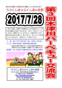 【お知らせ】第3回木津川バーベキュー交流会にご参加ください - うつくしま☆ふくしまin京都-避難者と支援者のネットワーク