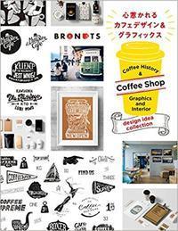 2017年07月 新刊タイトル心惹かれるカフェデザイン&グラフィックス - グラフィック社のひきだし ~きっとあります。あなたの1冊~