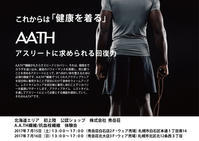 7月もやります!A.A.TH体験会!! - 秀岳荘みんなのブログ!!