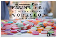 8/27(Sun)  KASANE candle と、木でつくるキャンドルスタンド WORKSHOP - Hand made candle TAiMU