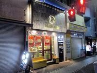 「すごい煮干ラーメン凪 五反田西口店」で特製ラーメン(中盛り)+小ごはん♪94 - 冒険家ズリサン