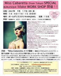 【残席僅か!】7/17(祝)名古屋 簡単!ステージメイクアップ入門編 - Miss Cabaretta スケジュールサイト