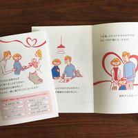 ***冊子の仕事〜家族がふえたよ〜 - 柿崎こうこの 別冊 ビューティーセブン