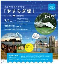 ミズベリング新潟2017 - 小宮山建築通信