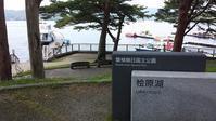 福島も猛暑 - 風にしっぽが揺れるから -fuwari-