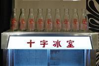 十字冰室 cross cafe  牛乳メニュー以外もあれこれと - 香港*芝麻緑豆