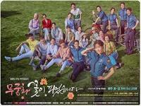恋の花が咲きました - 韓国俳優DATABASE