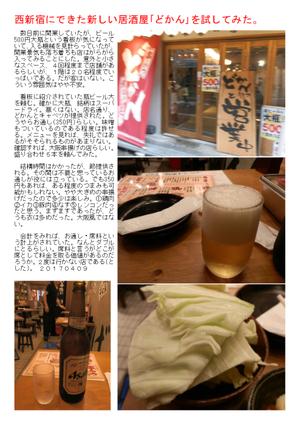 西新宿にできた新しい居酒屋「どかん」を試してみた。