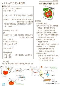 トマトのサラダ(懐石風) - 荒木のりこnori★nori★kitchen(ノリノリキッチン)