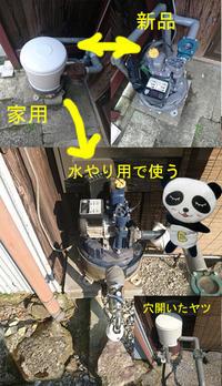ポンプが2台 - 西村電気商会 東近江市 元気に電気!