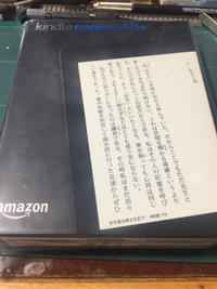 Kindleを買う - inu's today
