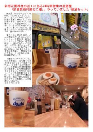 新宿花園神社の近くにある24時間営業の居酒屋 「飲食笑商何屋ねこ膳」。やっていました「昼酒セット」