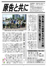 会報「原告と共に」NO20を掲載します! - 原発賠償訴訟・京都原告団を支援する会