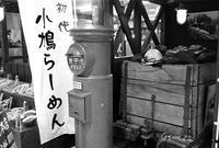 新札幌小鳩ラーメン - 照片画廊