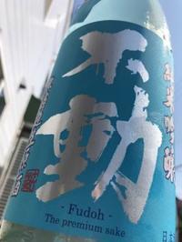【日本酒】不動純米吟醸無濾過生原酒彗星60限定28BY - 愉酒屋ノ熱血地酒伝 ver.1