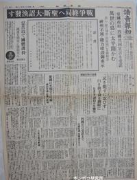 日本降伏す - ポンポコ研究所