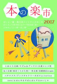 【7/16〜24】本の楽市に出店します! - curiousからのおしらせ