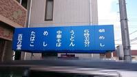大衆食堂 百万堂@東大阪 - スカパラ@神戸 美味しい関西 メチャエエで!!
