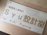 看板 - Syu日 日記