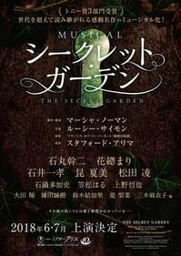 The Secret Gardenですって - ことのは・ふらり・ゆらり・ふわり