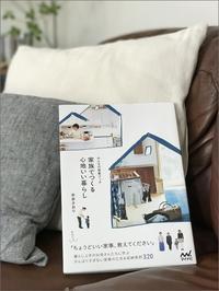 新刊「 家族でつくる心地いい暮らし ~みんなの家事ブック~ 」一部ご紹介 その3 - 片付けたくなる部屋づくり