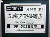 2017年7月中旬コーディネート - ケチケチ贅沢日記