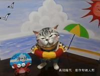 猫人形「海の日」 - うつくしき日本