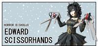 【漫画で商品レビュー】ホラー美少女シザーハンズ(エドワード) - BOB EXPO