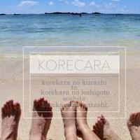 || 4歳児 夢を叶える in宮古島 & 夏旅のために買ってよかったもの || - コレカラ