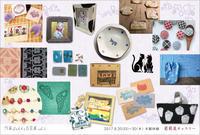 本日「葡萄屋ギャラリー」NEW OPENです! - 版画展企画ユニットEQIP→作家Zakka百貨展vol.8 8/2fri-8/11sun(大森)