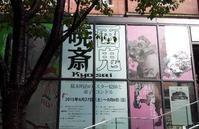 画鬼・暁斎後期 - 歴史と、自然と、芸術と