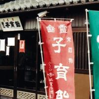 それは本当にメンドクサイ - 鯵庵の京都事情