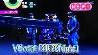 刹那的Night - 365歩のマーチ