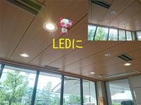 やっと予定が - 西村電気商会|東近江市|元気に電気!