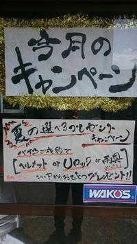 やっとこさ - 大阪府泉佐野市 Bike Shop SINZEN バイクショップ シンゼン 色々ブログ